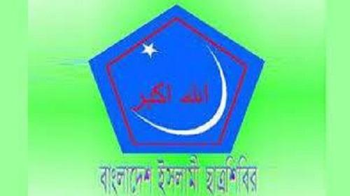 شعار الجماعة الإسلامية