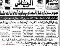 تحرير المسجد الحرام