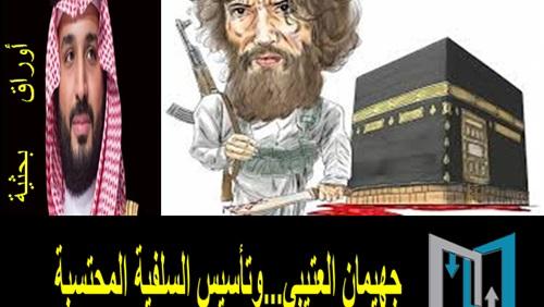c55eb75d9 بوابة الحركات الاسلامية: جهيمان العتيبي.. وتأسيس السلفية المحتسبة