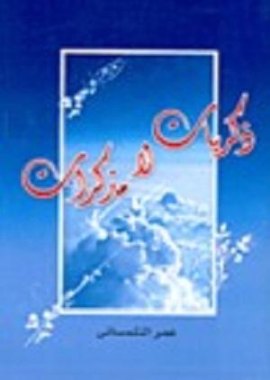 كتاب ذكريات لا مذكرات عمر التلمساني