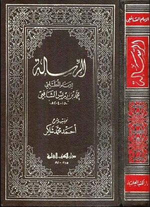 شرح كتاب الرسالة للشافعي